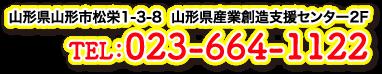 山形県山形市松栄1-3-8 山形県産業創造支援センター2F TEL:023-664-1122
